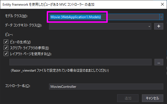 Movie (WebApplication1.Models) を設定