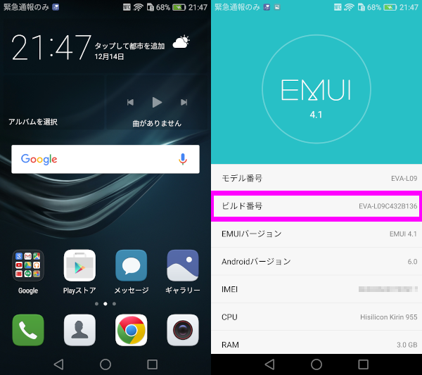 Huawei Android 6.0 EMUI 4.1