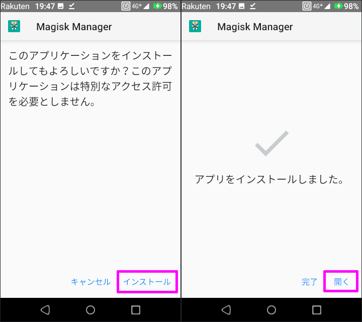 Magisk Manager をインストール
