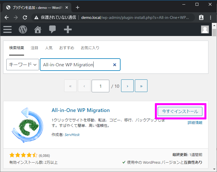 All-in-One WP Migration インストール