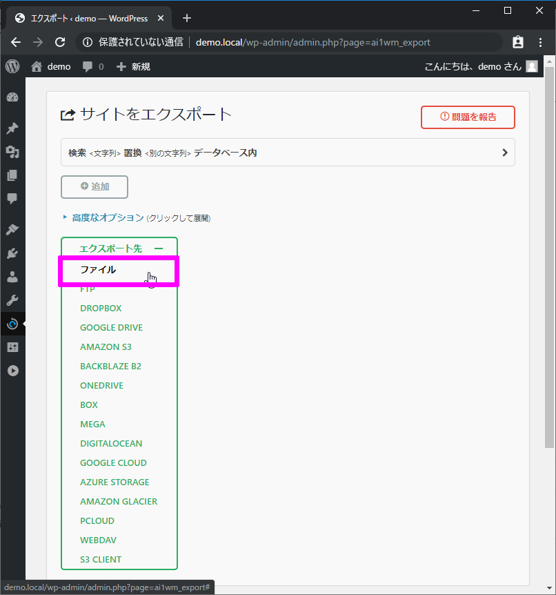 All-in-One WP Migration エクスポート先 ファイル