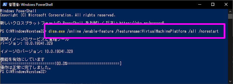 dism.exe /online /enable-feature /featurename:VirtualMachinePlatform /all /norestart
