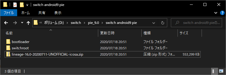 Nintendo Switch Android 9.0 の中身