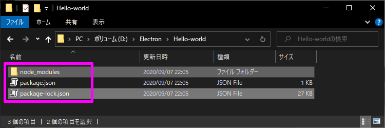 node_modules と package-lock.json 追加
