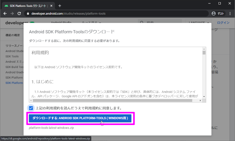 platform-tools_r30.0.4-windows.zip がダウンロード