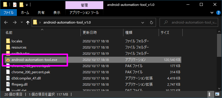 android-automation-tool