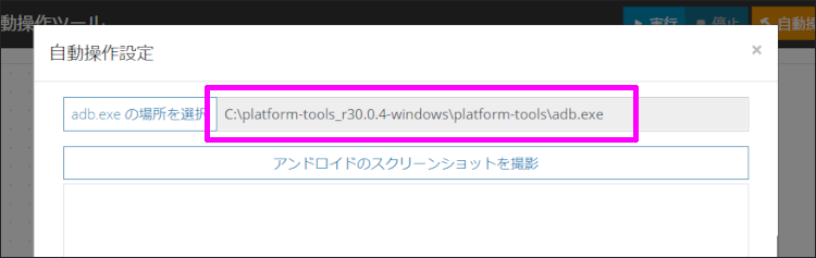 C:\platform-tools_r30.0.4-windows\platform-tools\adb.exe